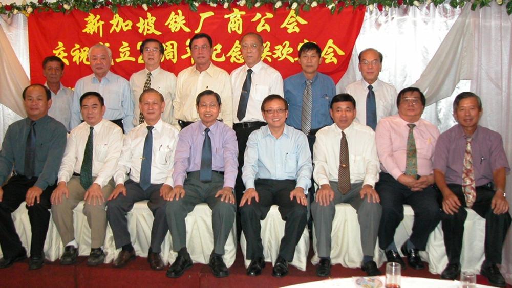 14th Executive Committee (2007 – 2008) 第14届董事会(2007 – 2008)就职典礼