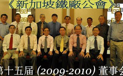 15th Executive Committee (2009-2010) 第15届董事会(2009-2010)就职典礼