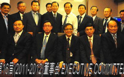 16th Executive Committee (2011-2012) 第16届董事会(2011-2012)就职典礼