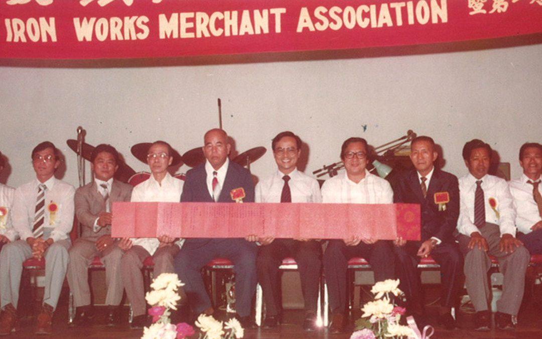 1st Executive Committee (1982) 第1届董事会(1982)就职典礼