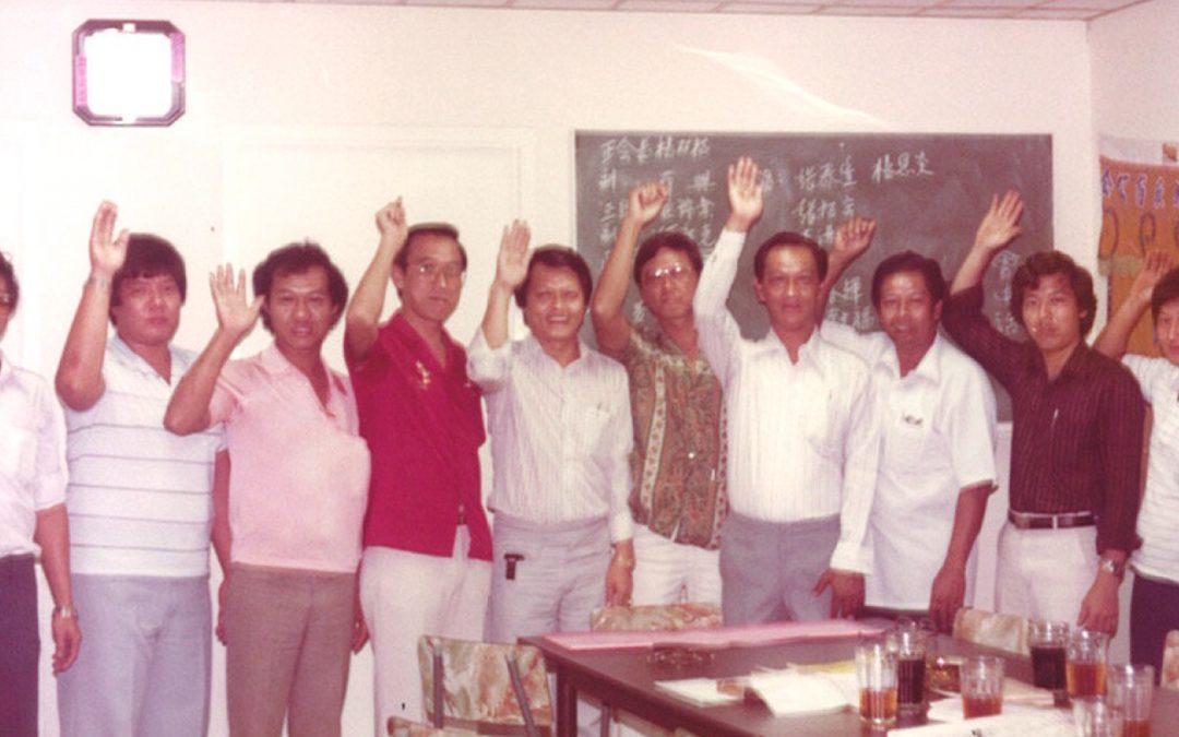2nd Executive Committee (1983-1984) 第2届董事会(1983-1984)就职典礼