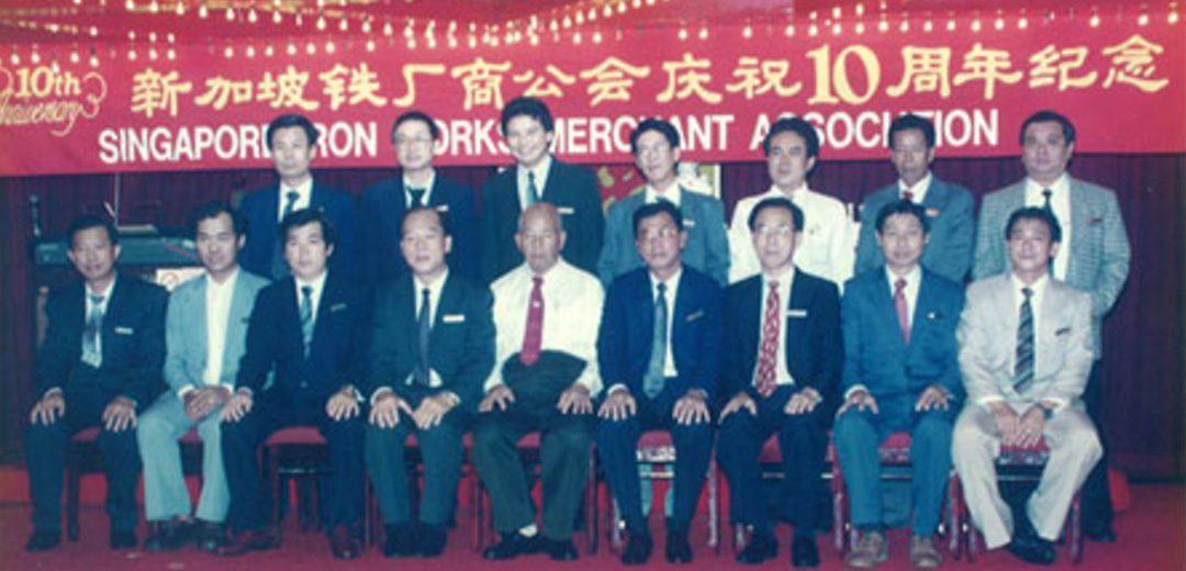 6th Executive Committee (1991 – 1992) 第6届董事会(1991 – 1992)就职典礼