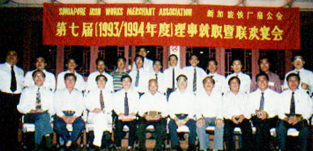7th Executive Committee (1993-1994) 第7届董事会(1993-1994)就职典礼