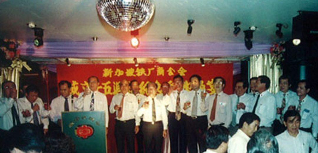 8th Executive Committee (1995 – 1996)  第8届董事会(1995 – 1996)就职典礼