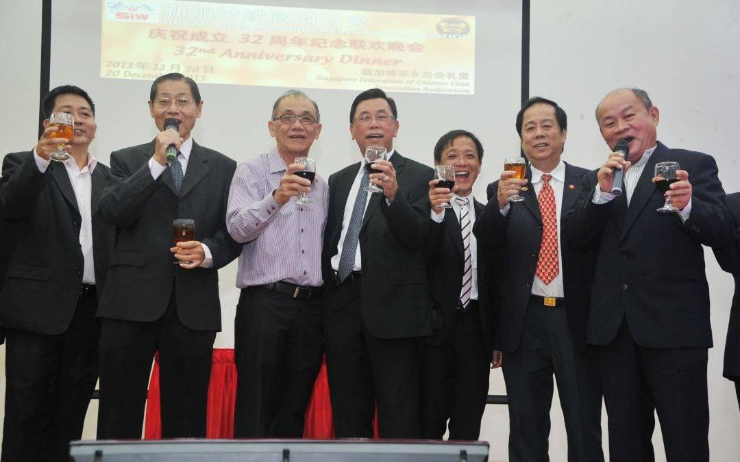 32nd Anniversary Dinner (2013) 庆祝成立32周年会庆宴会