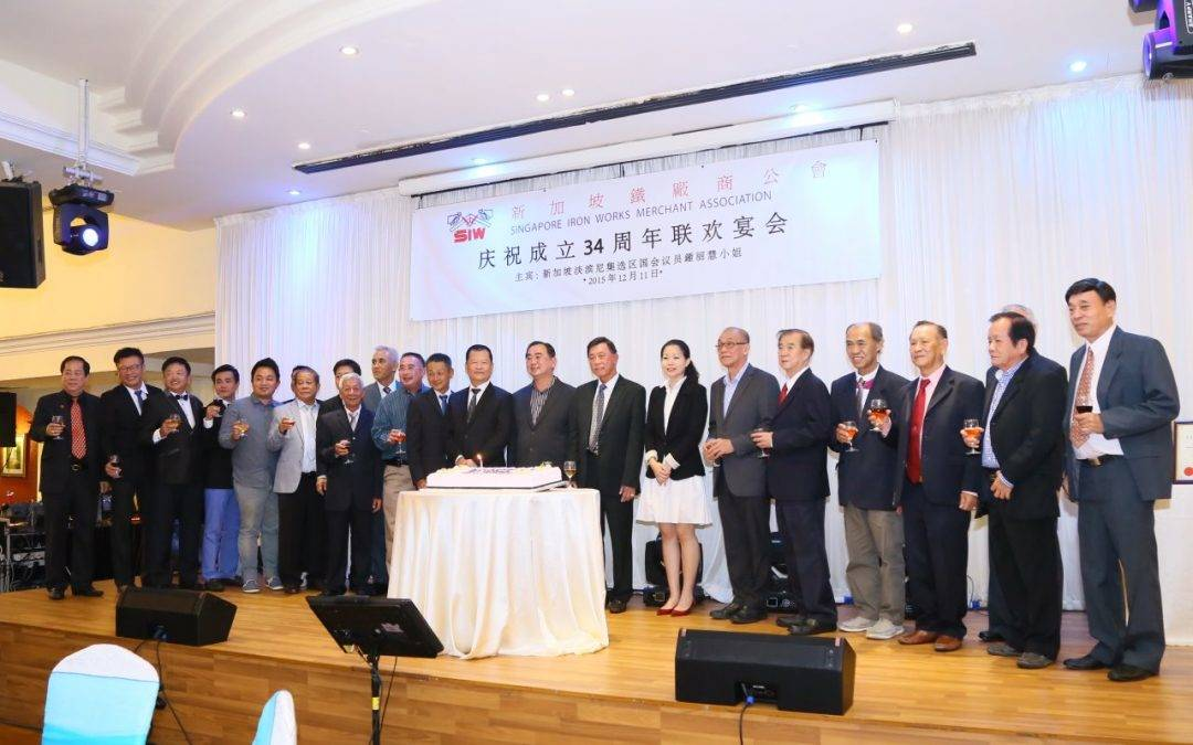 34th Anniversary Dinner (2015) 庆祝成立34周年会庆宴会