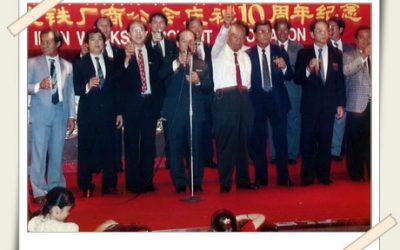 10th Anniversary Dinner (1991/1992) 庆祝10周年联欢宴会