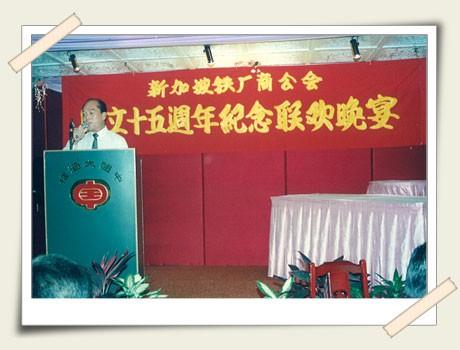 15th Anniversary Dinner (1995/1996) 庆祝15周年联欢宴会