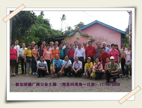 2007 Sungai Rengit  2007 南柔四湾岛一日游