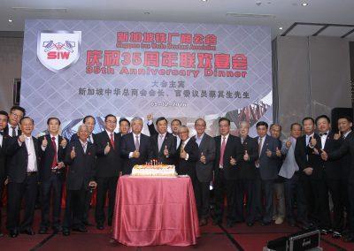 成立35周年纪念庆典