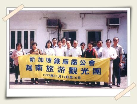 1997 Vietnam Tour  1997 越南旅游观光团