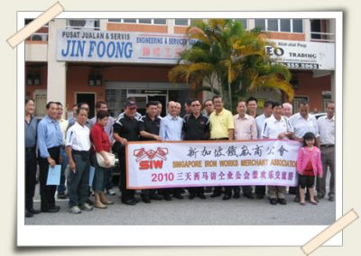 Visit to the Negeri Sembilan Foundry & Engineering Industries Association  <br>森美兰机器厂商公会